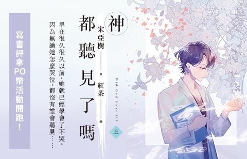【POPO電子報-2018年9月號】超人氣作家‧宋亞樹 懸疑浪漫愛情力作《神都聽見了嗎(上)》,向天聆聽。
