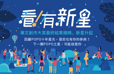 【POPO電子報-2018年12月號】看!有新星!──2018 POPO華文創作大賞作家之星誕生