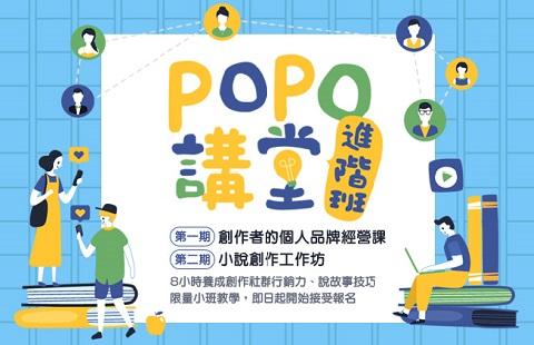 【POPO電子報-2019年5月號】POPO講堂進階班首度開放報名,早鳥優惠招生中