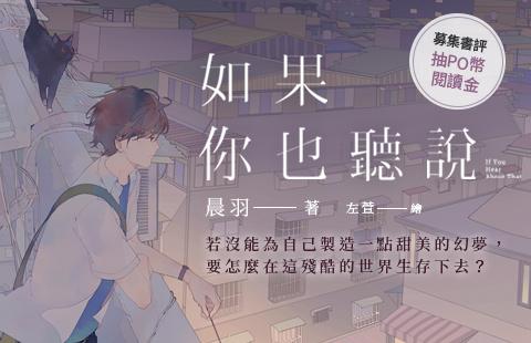 【POPO電子報-2019年8月號】晨羽《如果你也聽說》,再次給我們一個閱讀的美夢