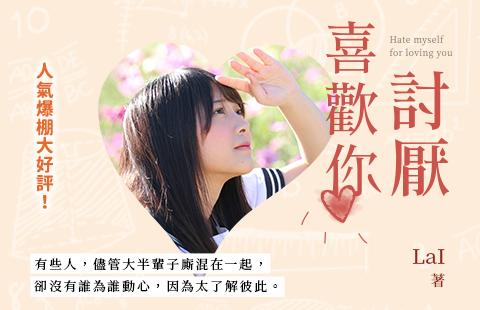 【POPO電子報-2019年9月號】LaI《討厭喜歡你》,讓青梅竹馬的甜蜜戀情畫下暑假的美好句點