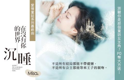 【POPO電子報-2017年4月號】Misa愛情童話系列最終曲《在沒有你的世界沉睡》,不是所有公主都能等來王子的親吻